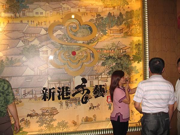 拐個彎來逛逛新港香藝文化館吧.JPG
