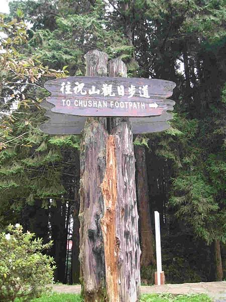 祝山觀日步道起點-s.jpg
