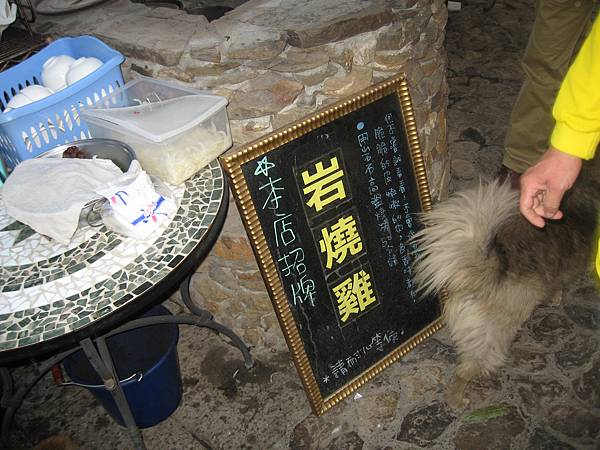 大名鼎鼎的岩燒雞.JPG