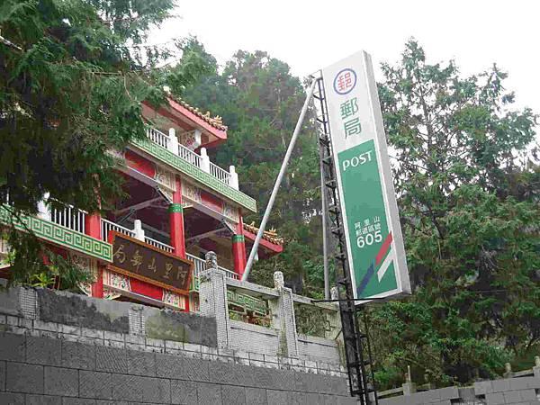 阿里山最高的郵局-s.jpg