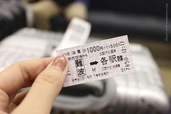 日本大阪五天四夜自由行難海電鐵