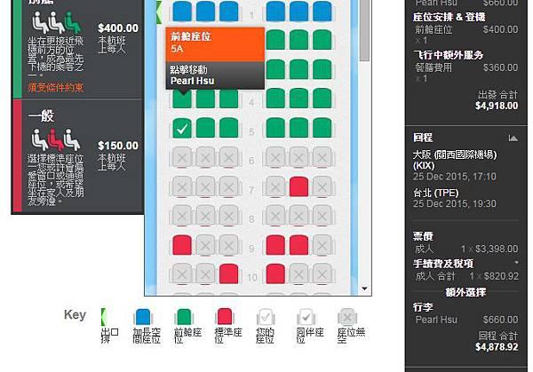 廉價航空機票怎麼買
