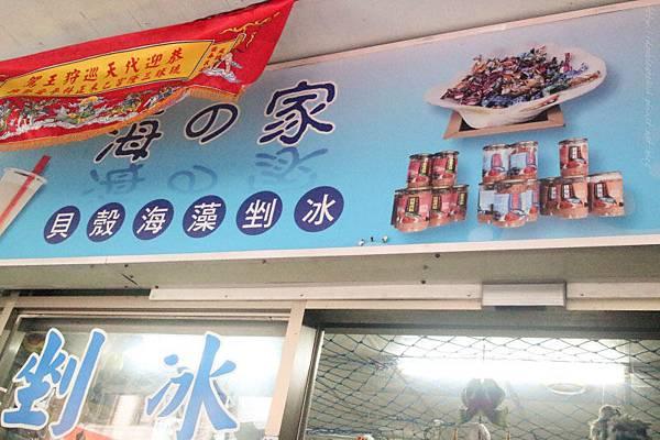 小琉球海之家冰店