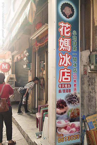 小琉球花媽冰店