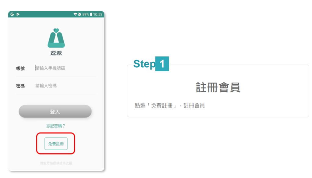 步驟1:下載逗pay並點選註冊會員