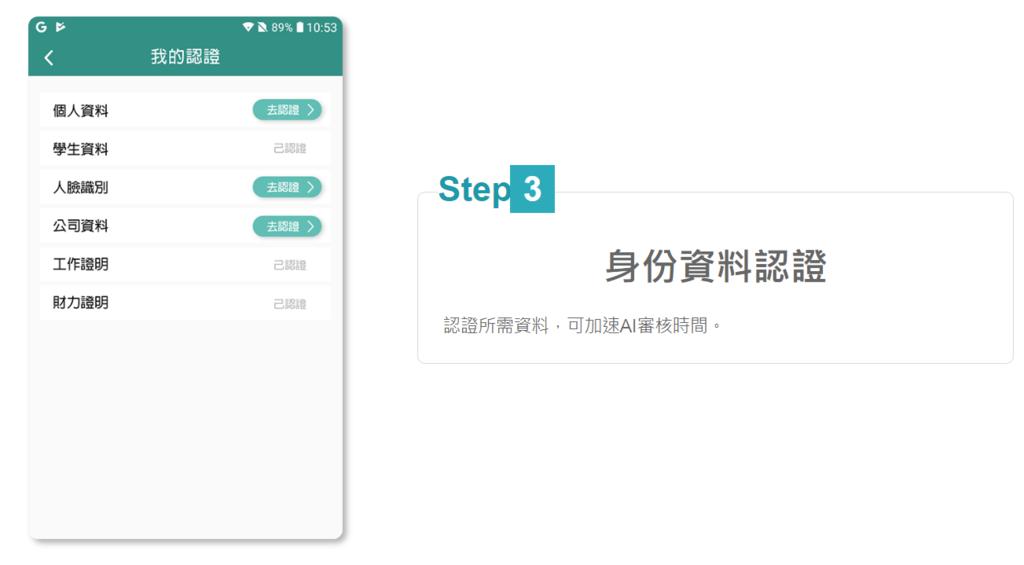 步驟3:打開我的設定→我的認證→填選身分資料