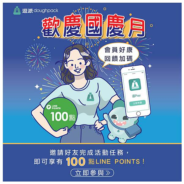 202001010國慶-1080X1080.jpg