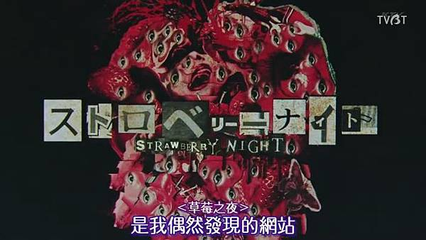 [TVBT]Strawberry Night_SP_ChineseSubbed[(108941)16-42-38][2]
