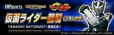 bnr_RiderRyuki_04_fix