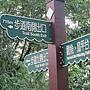 金瓜寮溪魚厥步道
