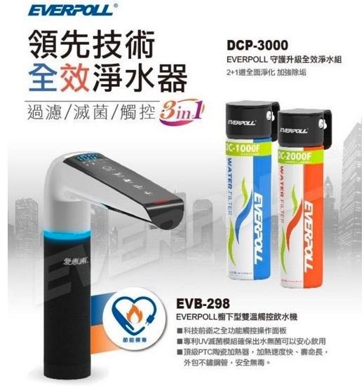 EVB-298.jpg