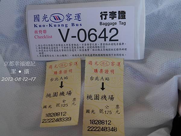 京阪神自由行DAY1-1000128.jpg