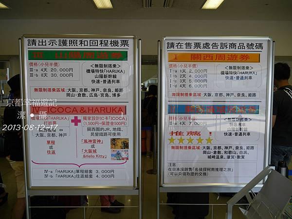京阪神自由行DAY1-1000207.jpg