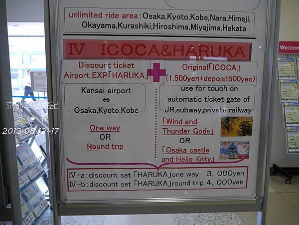 京阪神自由行DAY1-1000208.jpg