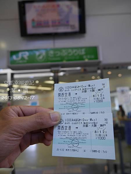 京阪神自由行DAY1-1000210.jpg