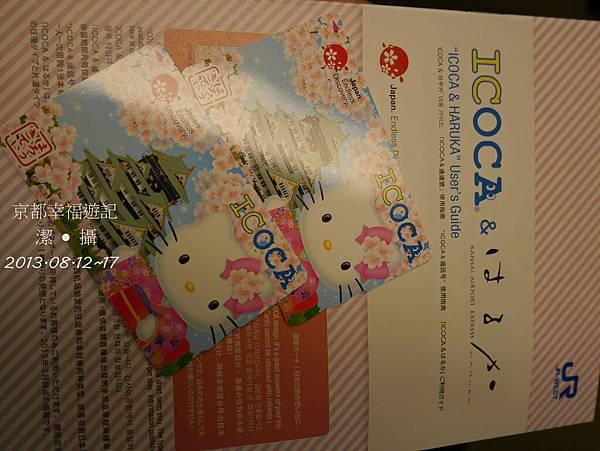 京阪神自由行DAY1-1000219.jpg