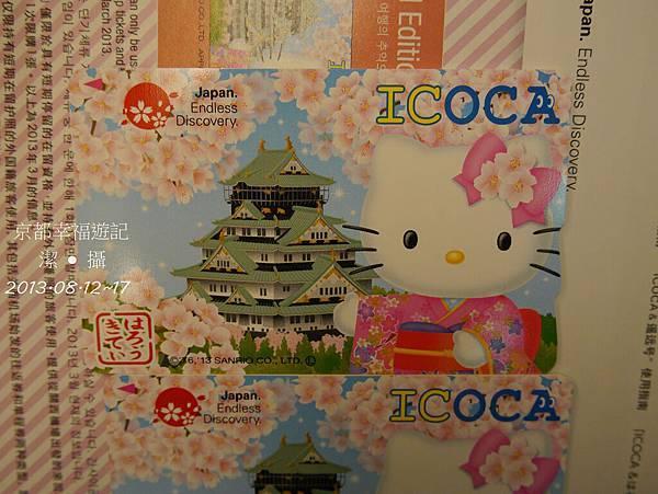 京阪神自由行DAY1-1000221.jpg
