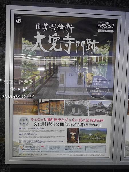 京阪神自由行DAY1-1000227.jpg