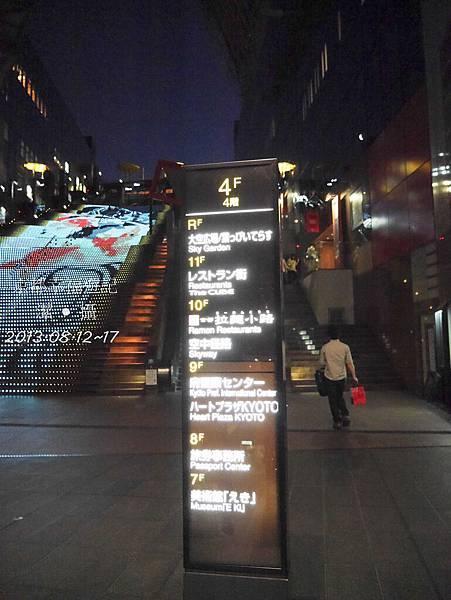 京阪神自由行DAY1-1000246.jpg