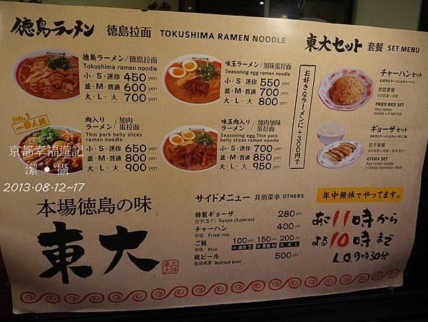 京阪神自由行DAY1-1000265.jpg