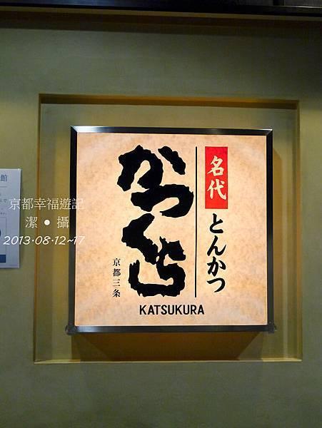 京阪神自由行DAY1-1000277.jpg