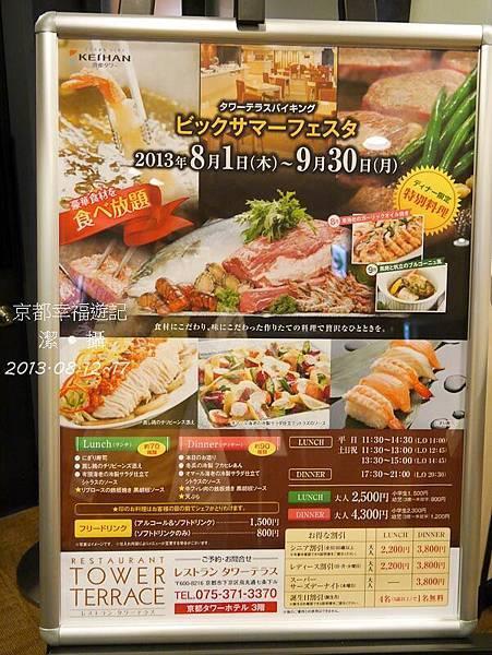 京阪神自由行DAY2-1000326.jpg
