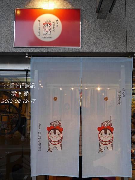 京阪神自由行DAY2-1000517.jpg