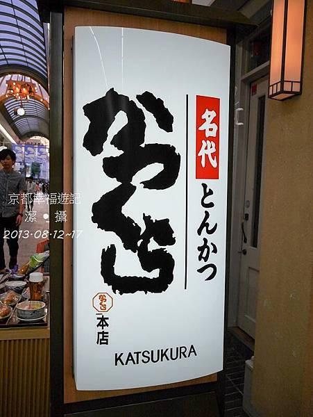 京阪神自由行DAY2-1000521.jpg
