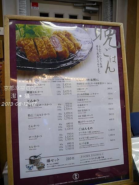 京阪神自由行DAY2-1000522.jpg