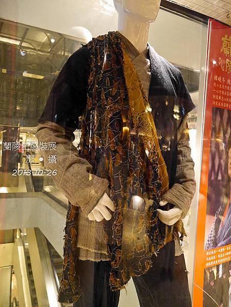蘭陵王服裝展-1010426.jpg