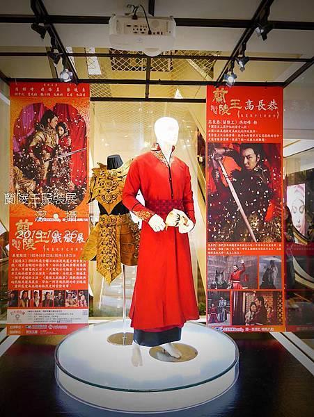 蘭陵王服裝展-1010420.jpg
