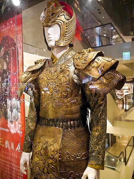 蘭陵王服裝展-1010431.jpg