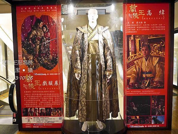 蘭陵王服裝展-1010434.jpg