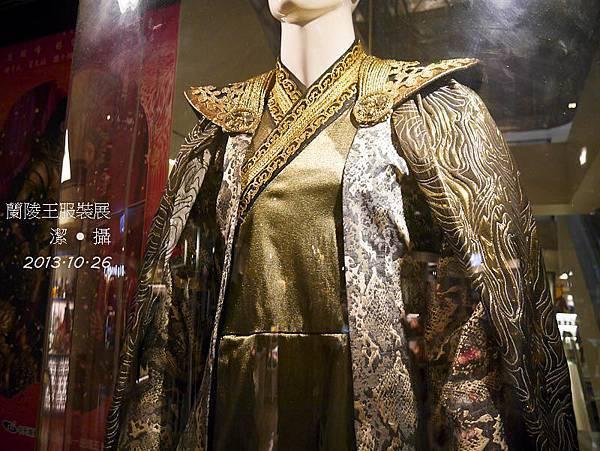 蘭陵王服裝展-1010437.jpg