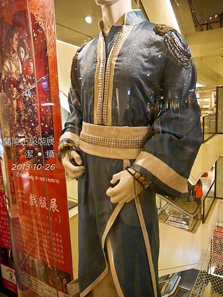 蘭陵王服裝展-1010442.jpg