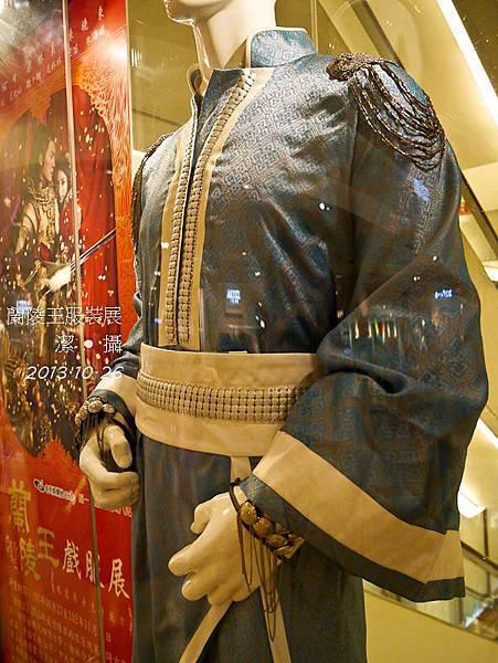 蘭陵王服裝展-1010445.jpg