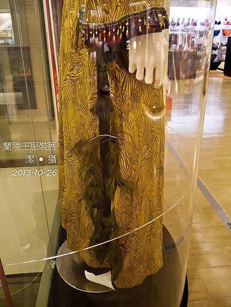 蘭陵王服裝展-1010446.jpg