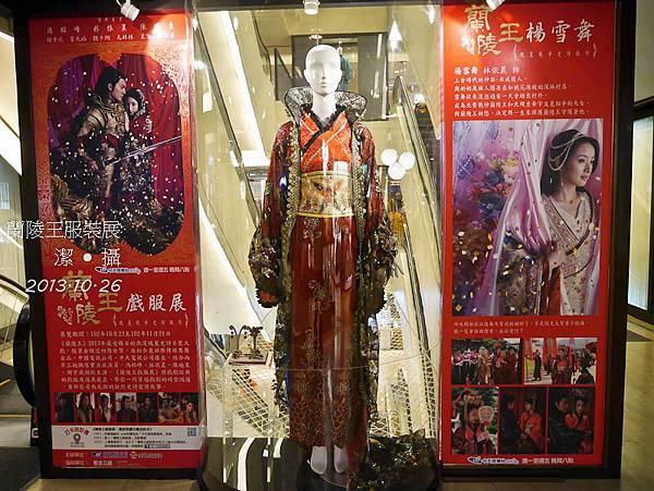 蘭陵王服裝展-1010450.jpg