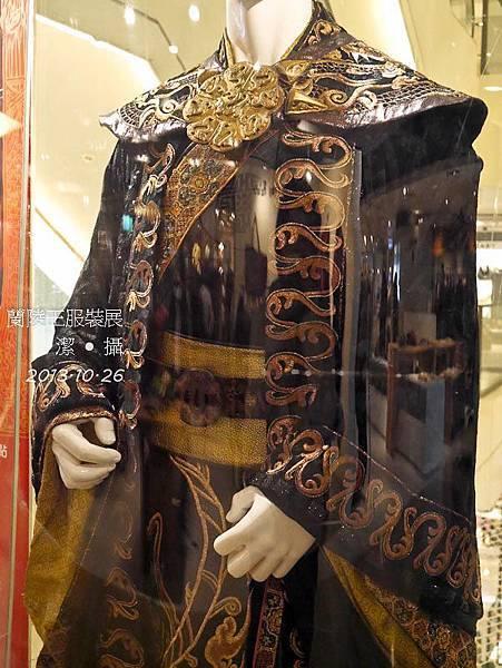 蘭陵王服裝展-1010448.jpg