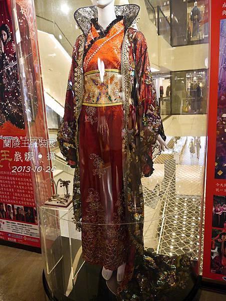 蘭陵王服裝展-1010456.jpg