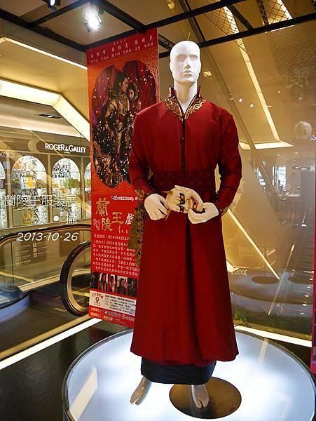 蘭陵王服裝展-1010462.jpg