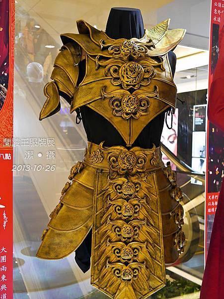 蘭陵王服裝展-1010463.jpg