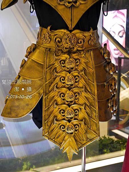 蘭陵王服裝展-1010468.jpg