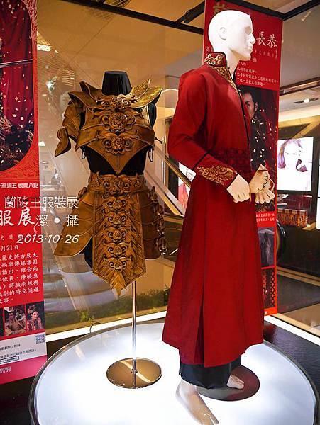 蘭陵王服裝展-1010470.jpg