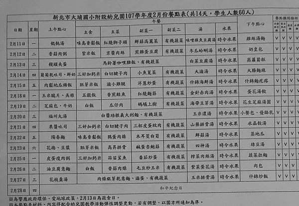 2月菜單.JPG