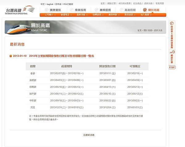 2013各連續假期高鐵售票開始日期