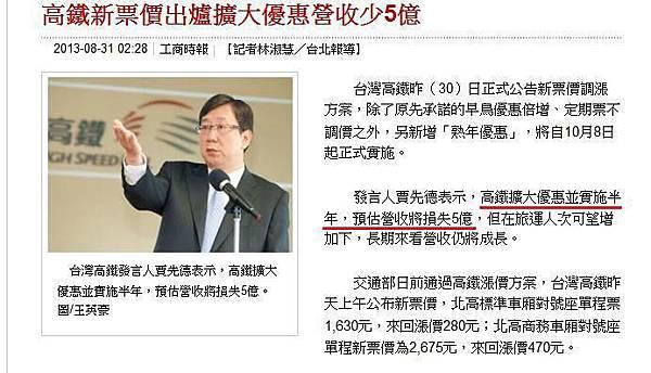 高鐵新票價出爐擴大優惠營收少5億 - 2.jpg