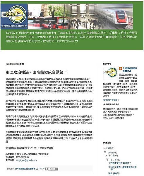 台灣鐵道暨國土規劃學會 別因政治權謀,讓高鐵變成台鐵第二.jpg