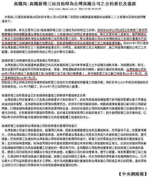 高鐵局:高鐵新增三站自始即為台灣高鐵公司之合約責任及義務.jpg