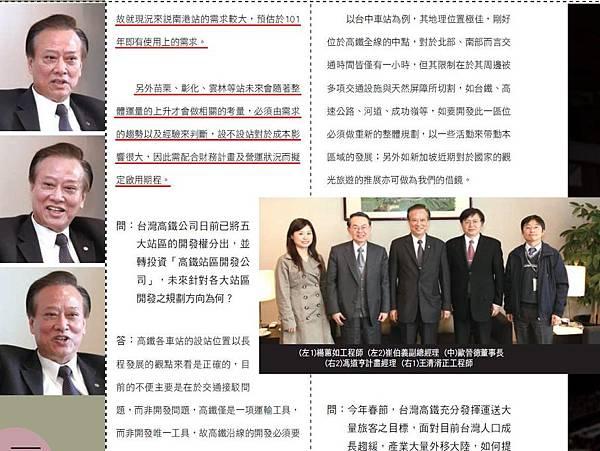 訪台灣高速鐵路公司 - 財團法人中華顧問工程司 plus.jpg